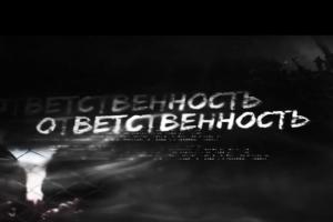 Короткометражный фильм «Ответственность»
