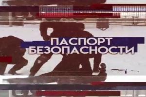 Короткометражных фильм «Паспорт безопасности»
