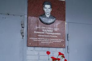 Губернатор Алексей Островский принял участие в митинге, посвященном открытию мемориальной доски в честь Алексея Калыша