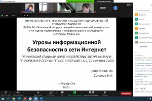 В Республике Марий Эл проведен обучающий онлайн семинар