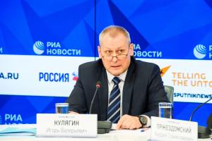 Выступление первого заместителя руководителя аппарата НАК И.В. Кулягина на брифинге в пресс-центре МИА «Россия сегодня»
