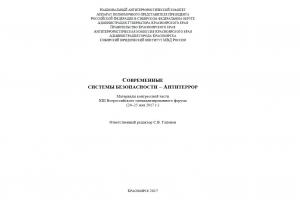 Материалы конгрессной части ХIII Всероссийского специализированного форума