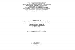 Материалы конгрессной части ХII специализированного форума «Современные системы безопасности – Антитеррор» 25–26 мая 2016 г.