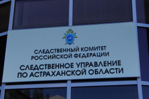 В Астрахани возбуждено уголовное дело в отношении организатора финансирования терроризма