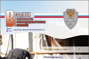 Вестник Национального антитеррористического комитета № 2 (19) – 2018 г.