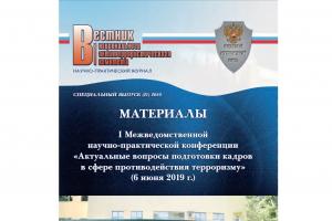 Вестник Национального антитеррористического комитета СПЕЦИАЛЬНЫЙ В ВЫПУСК (21) 2019