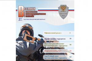 Вестник Национального антитеррористического комитета № 2 (22) – 2019 г.