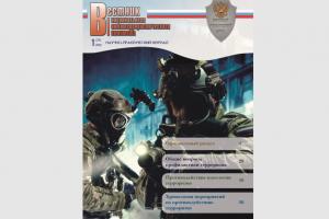 Вестник Национального антитеррористического комитета № 1 (23) – 2020 г.