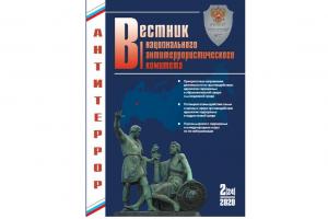 Вестник Национального антитеррористического комитета № 2 (24) – 2020 г.