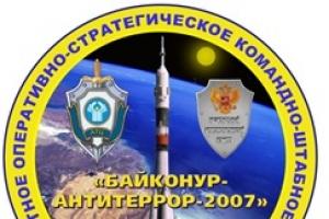 Совместное антитеррористическое учение «Байконур-Антитеррор-2007». Байконур, сентябрь 2007 года