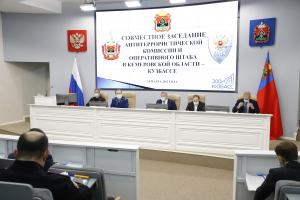 Совместное заседание  антитеррористической комиссии и оперативного штаба проведено в Кемеровской области – Кузбассе