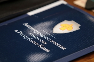 На заседании Антитеррористической комиссии в Республике Коми рассмотрены меры антитеррористической защищенности объектов ТЭК