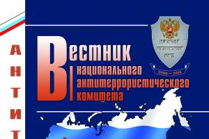 ВЕСТНИК НАЦИОНАЛЬНОГО АНТИТЕРРОРИСТИЧЕСКОГО КОМИТЕТА № 2 (13) – 2015 Г.