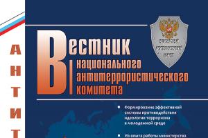 Вестник Национального антитеррористического комитета № 1 (14) – 2016 г.