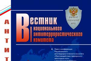 Электронный каталог Вестника Национального антитеррористического комитета