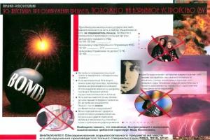 Порядок действий при обнаружении подозрительного предмета, который может оказаться взрывным устройством