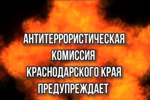 Антитеррористические ролики, подготовленные антитеррористической комиссией в Краснодарском крае