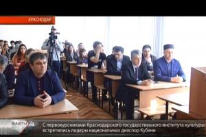 Встреча лидеров национально-культурных общественных объединений Краснодарского края со студентами первокурсниками