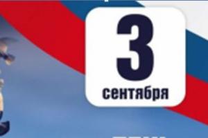3 сентября в Хабаровском крае почтили память жертв террористических актов