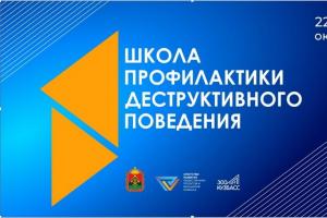 В Кузбассе обсуждены вопросы профилактики деструктивного поведения в молодежной среде
