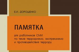 Памятка для работников СМИ по теме терроризма, экстремизма и противодействия террору