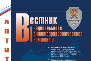 ВЕСТНИК НАЦИОНАЛЬНОГО АНТИТЕРРОРИСТИЧЕСКОГО КОМИТЕТА № 2 (15) – 2016 Г.
