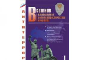 Тематический каталог материалов, опубликованных вВестнике НАК