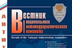 Вестник Национального антитеррористического комитета №1 (10) 2014 года