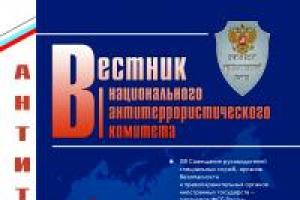 Вестник Национального антитеррористического комитета № 2 (11) – 2014 г.