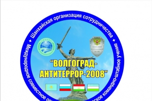 Совместное оперативно-стратегическое командно-штабное учение «Волгоград-Антитеррор-2008». Волгоград, август-сентябрь 2008 года